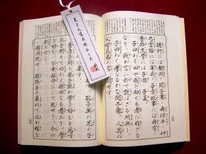 9/7 無料体験教室 論語の達人A