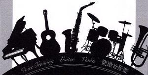 9月 内藤楽器 無料体験教室